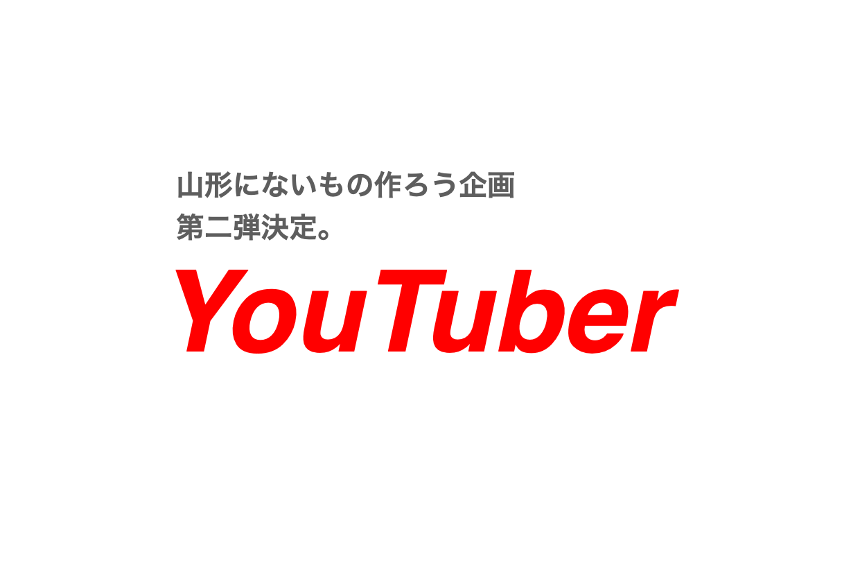 山形youtuber